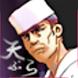天ぷら侍 Android