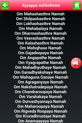 Ayyappan 108 saranam tamil