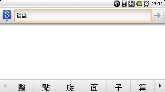 Zhuyin-Cangjie IME Unofficial - screenshot thumbnail