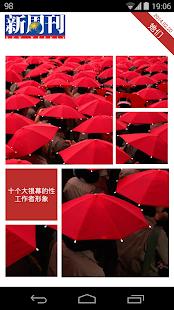 書報攤內的「彭博商業週刊」中文版引起的App Store 中應用 ...