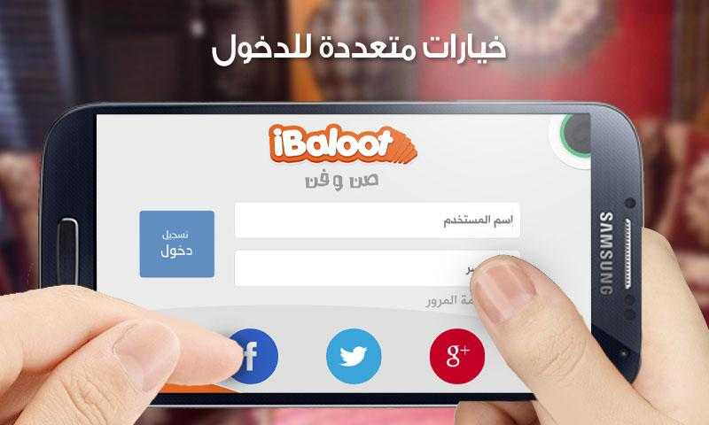 ‫بلوت iBaloot‬‎- screenshot