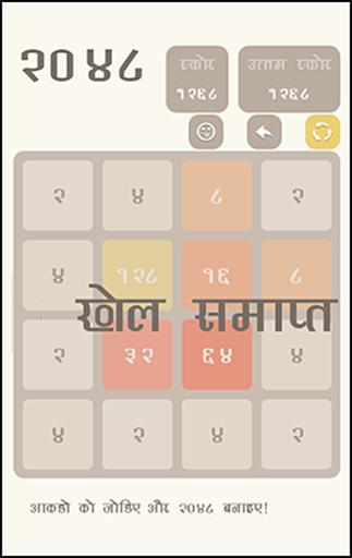 2048 हिन्दी
