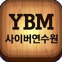 YBM 사이버 교육 연수원 icon