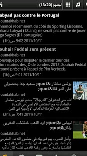 Mountakhab Maghribi - screenshot thumbnail