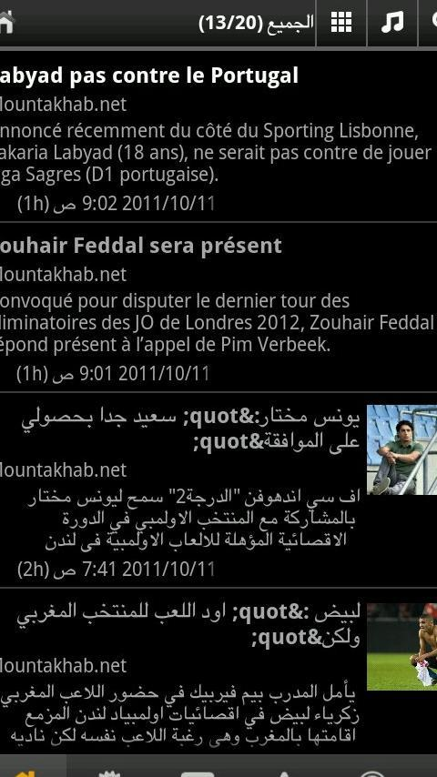 Mountakhab Maghribi - screenshot