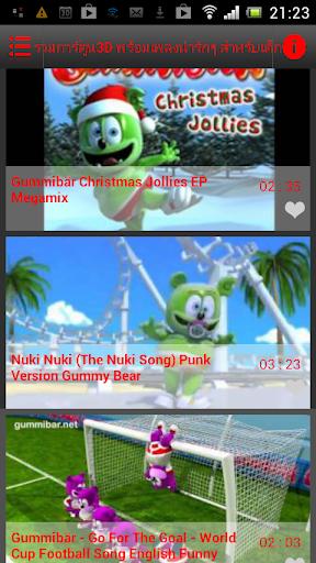 การ์ตูน3Dประกอบเพลง สำหรับเด็ก