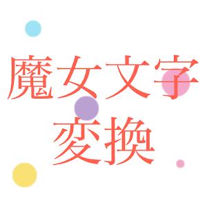 魔女文字変換ーまどマギー 娛樂 App LOGO-硬是要APP