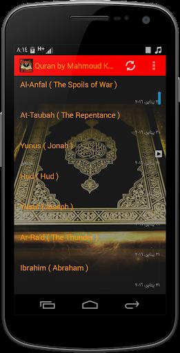 Quran by Mahmoud K Al Hussary