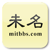 MITBBS阅览器