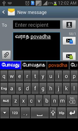 EazyType Tamil Keyboard