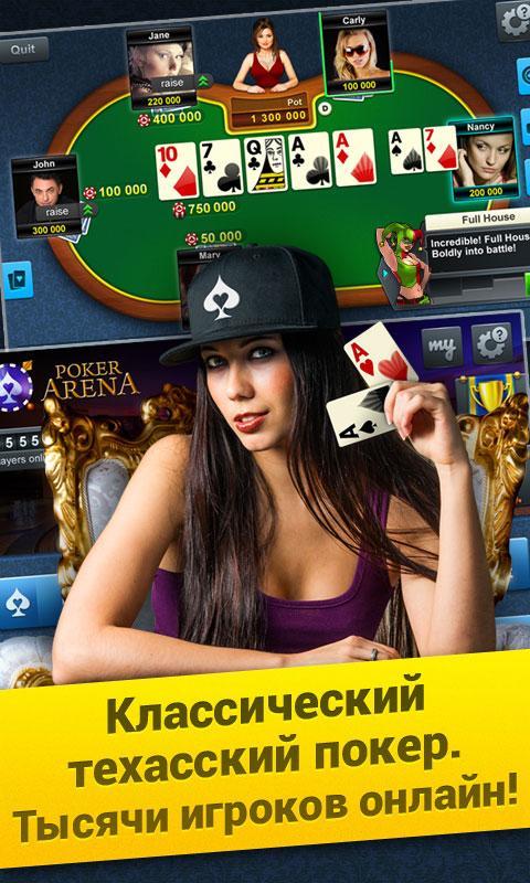 игру покер без на андроид регистрации скачать