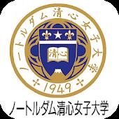 ノートルダム清心女子大学 アプリ