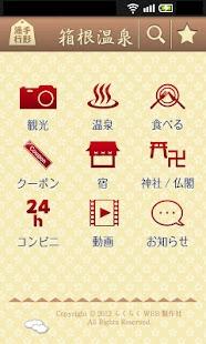 箱根温泉らくらく観光ガイド- screenshot thumbnail
