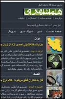 Screenshot of Hamshahri
