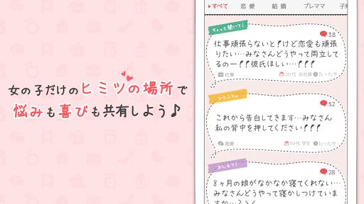 内緒のおしゃべり 暇つぶしアプリ Chatee【女子限定】