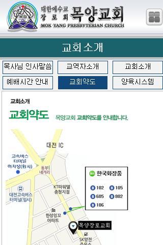 免費下載商業APP|목양교회 app開箱文|APP開箱王