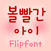TDRedcheekkid™ Korean Flipfont