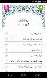 Zikr-of-Allah-Duas-Azkar 2