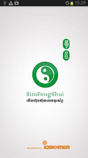 SimFengShui