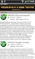 Screenshot of CEP EXPO