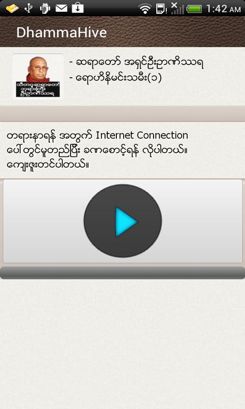 DhammaHive - screenshot