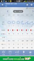 Screenshot of 기상청 날씨, 오픈웨더(Weather) 위젯 미세먼지
