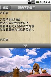回到西藏詩集- screenshot thumbnail