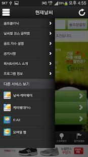 골프 날씨 - 케이웨더- screenshot thumbnail