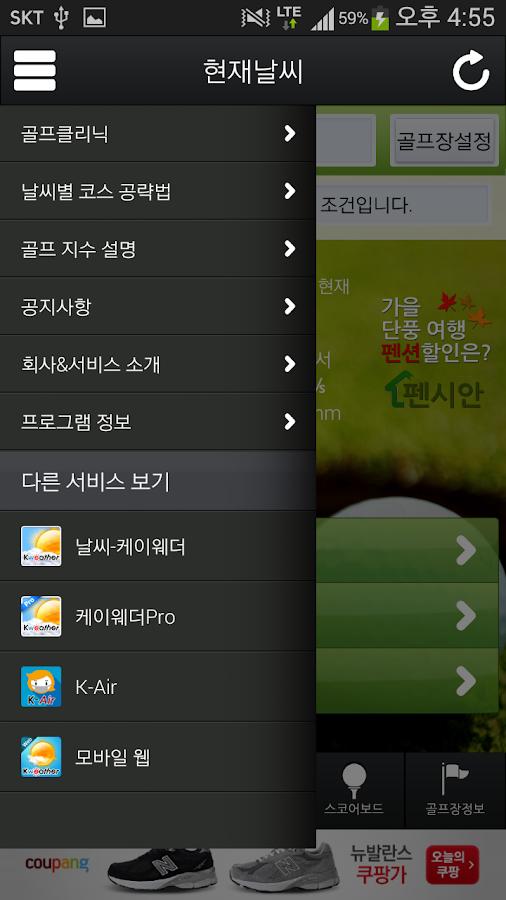 골프 날씨 - 케이웨더- screenshot