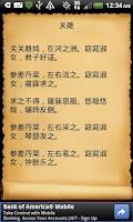 Screenshot of 诗经