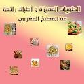 الطبخ و الحلويات المغربية icon