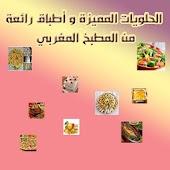 الطبخ و الحلويات المغربية