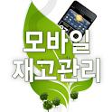 모바일재고관리 logo