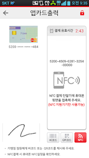 롯데 앱카드 (App Card) - screenshot thumbnail