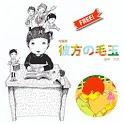 PrincessKedama&Others/JPN-FREE icon