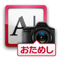 OCR IME(Trial) icon