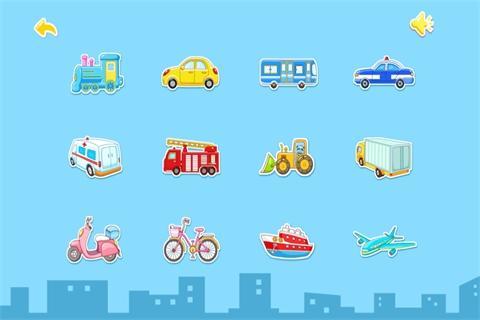 學交通工具-寶寶巴士