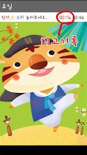 해와나무 호호서당 유아한자게임 - screenshot thumbnail