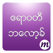 MobileReader - Irrawaddy Blog