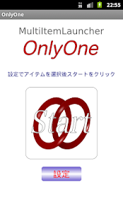 OnlyOne - screenshot thumbnail