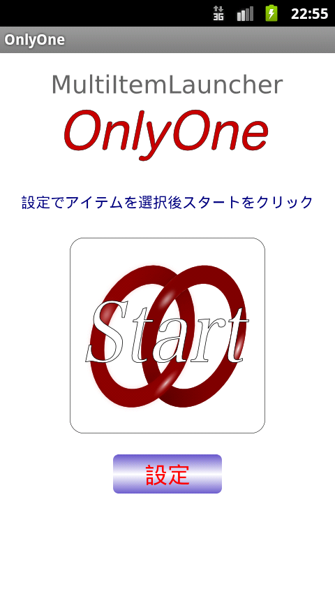 OnlyOne - screenshot