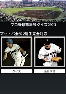 プロ野球背番号クイズ2013