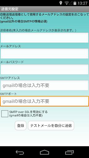 メール予約配信-AutoMail