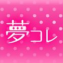 夢コレクション logo