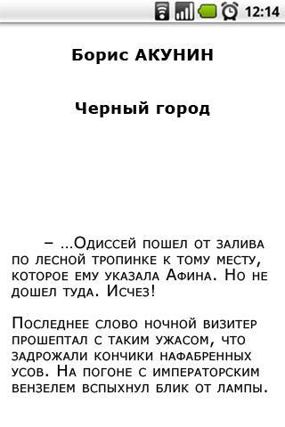 Борис Акунин. Чёрный город
