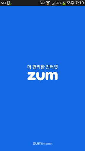 줌 – zum 줌닷컴