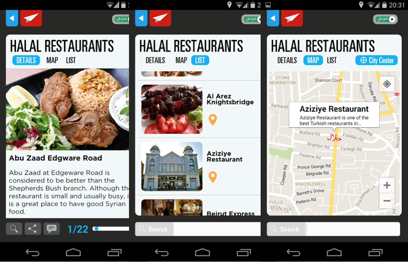 Irhal Halal Travel City Guide- screenshot