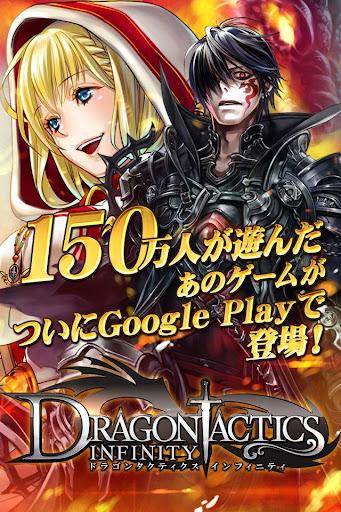 ドラゴンタクティクス∞(インフィニティ)【無料カードゲーム】