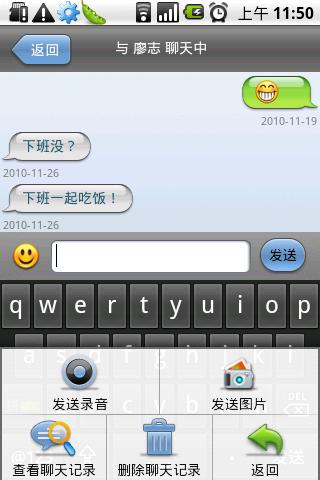 Ant Messenger - screenshot