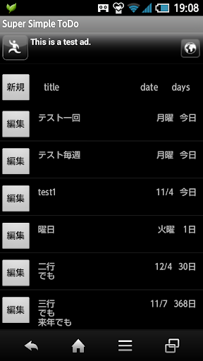 予定表 Simple Schedule and ToDo